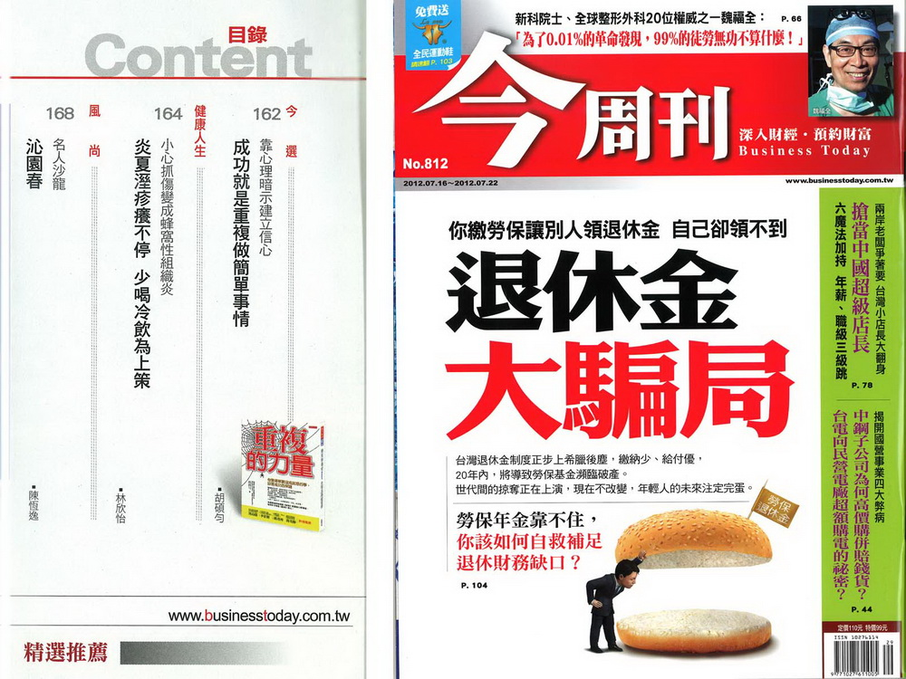 今週刊-今選-封面目錄-圓子夢-新聞報導