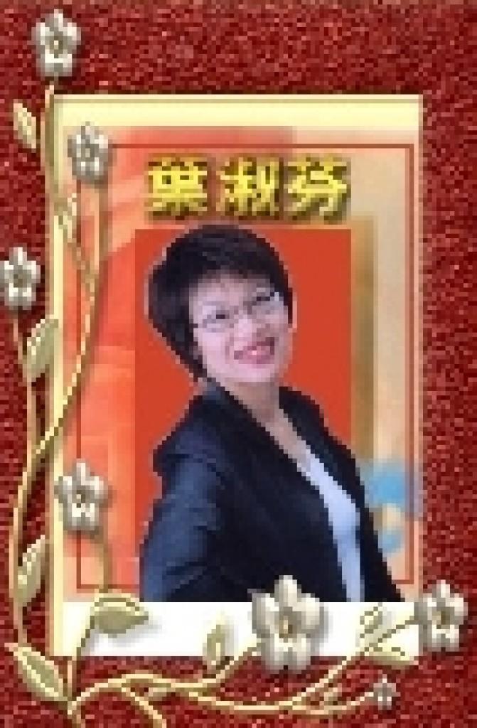 中廣-葉淑芬