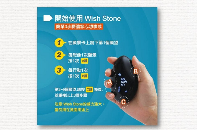 如何使用許願石 Wish stone