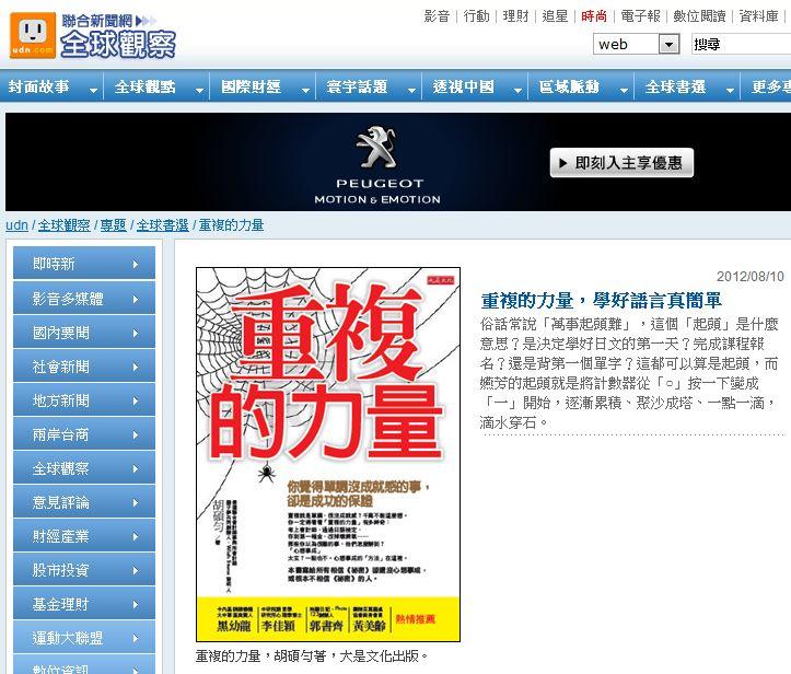 UDN-聯合報-聯合新聞網-全球書選-全球觀察-重複的力量-胡碩勻
