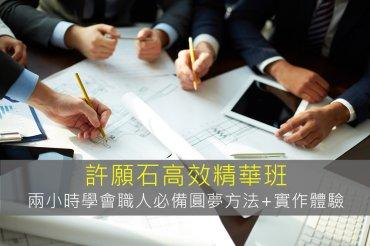 圓夢商品-許願石高效精華班 1/7 最新開課