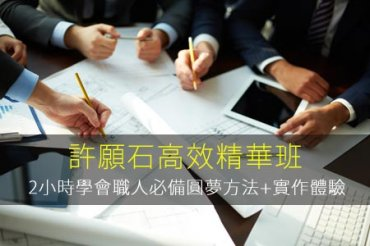 圓夢商品-許願石高效精華班1/7+1/21 兩堂合報優惠專區